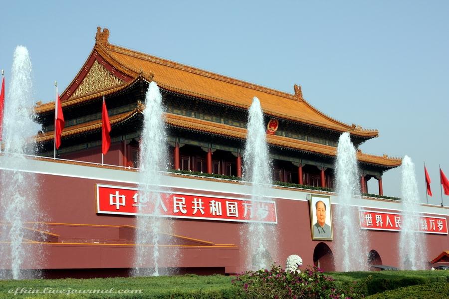 Пекин Площадь Тяньаньмэнь обучение ТКМ в Китае